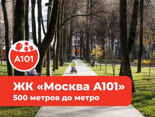 Старт продаж. От 4,5 млн рублей Московская прописка